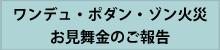 ワンデュ・ポダン・ゾン火災のお見舞金のご報告