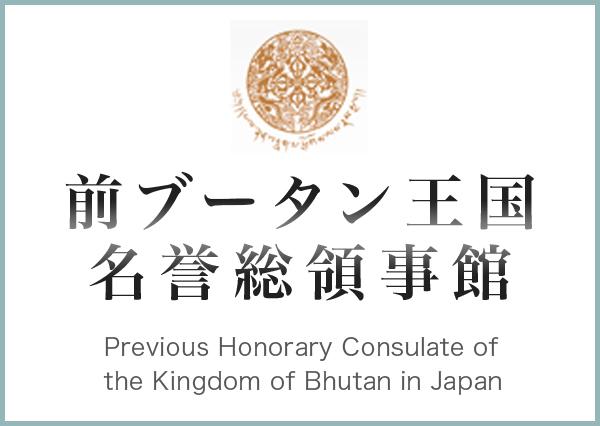 前ブータン王国名誉総領事館